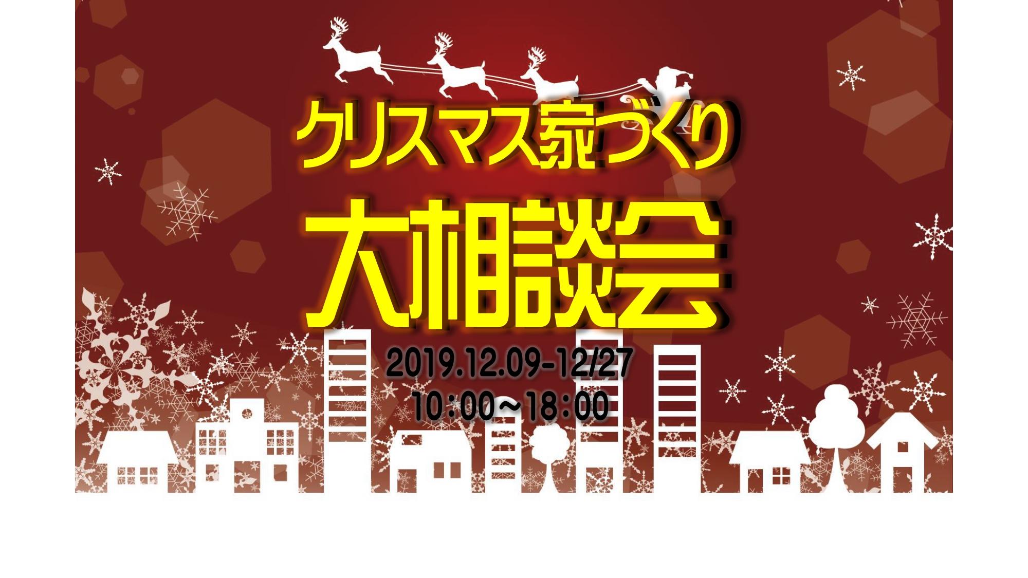 【お菓子&オムツ詰め放題】クリスマス家づくり大相談会