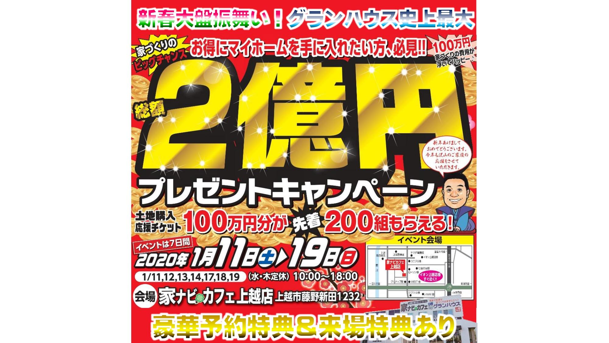 【土地応援2億円キャンペーン!!】2020年最初の新春マイホームフェア☆