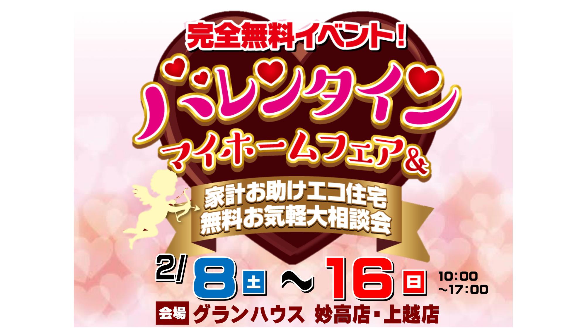 【2店舗同時開催・7大ご来場特典】バレンタインマイホームフェア