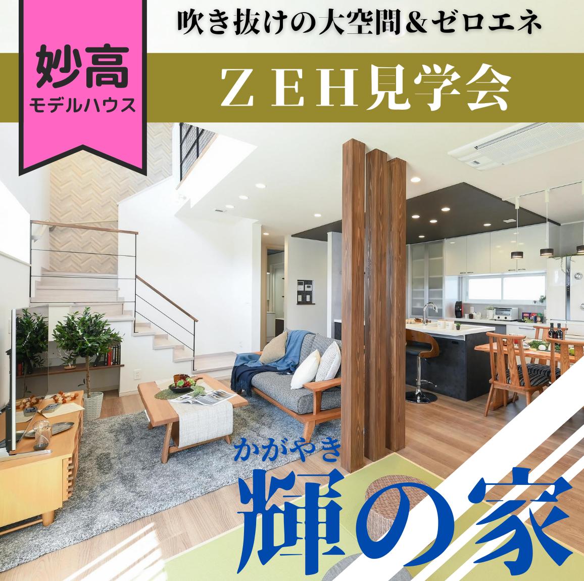 【耐雪2mの高性能ZEH住宅見学会】「輝の家」大公開!