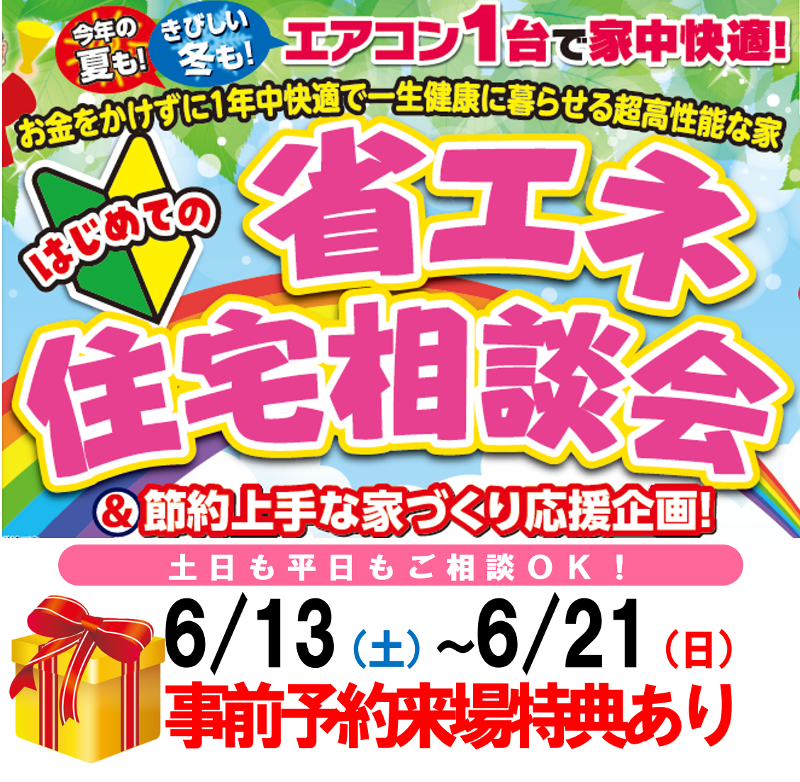 【3000円分の商品券&抽選会】はじめての省エネ住宅相談会!