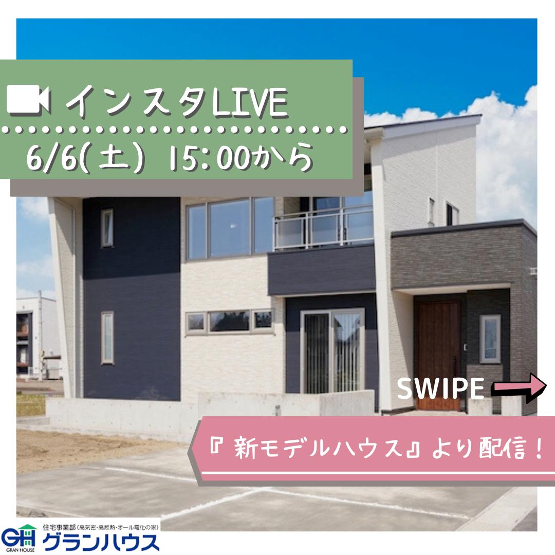 【明日6月6日(土)15時】インスタグラム LIVE見学会!