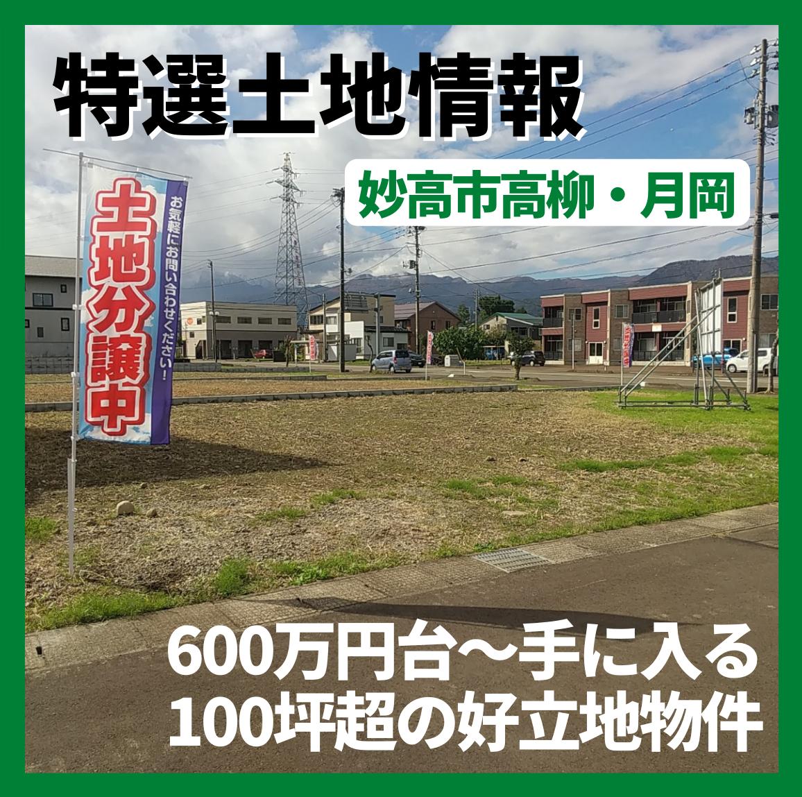 【好評分譲中!】小学校徒歩圏で、600万円台からの分譲地登場!