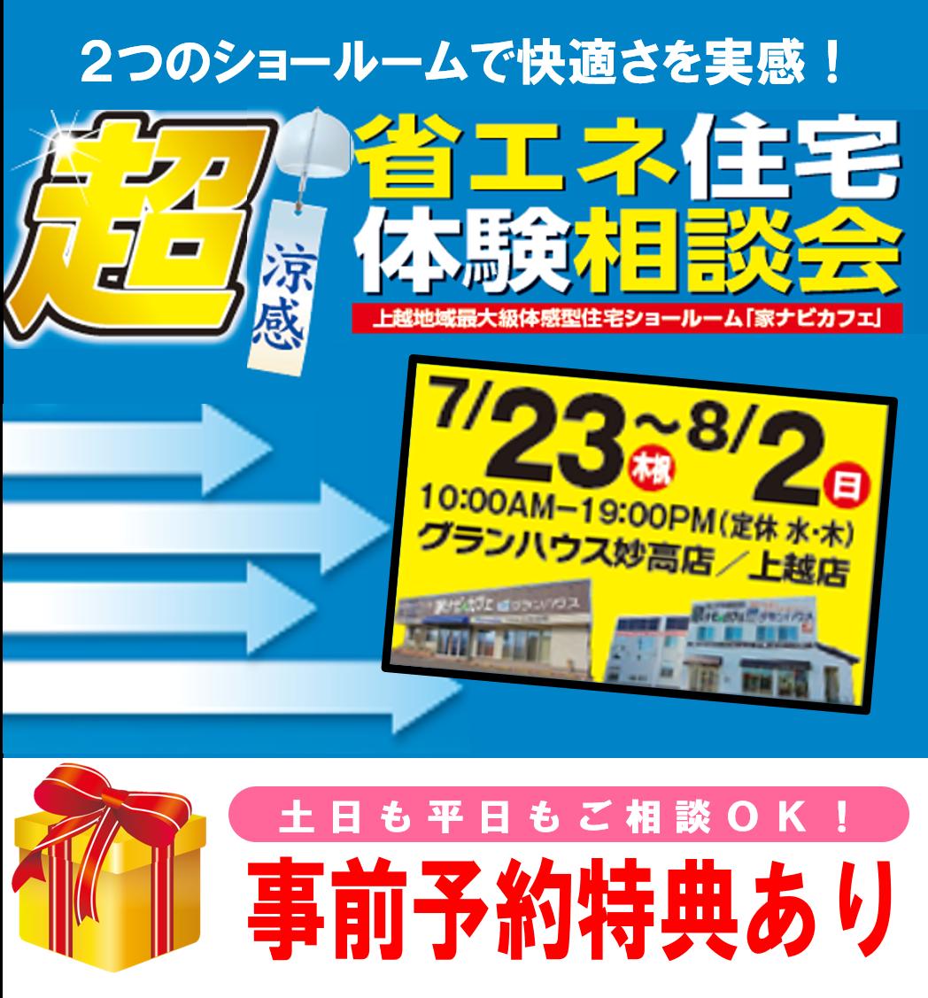 【上越・妙高合同イベント】超冷感!省エネ住宅体験&相談会