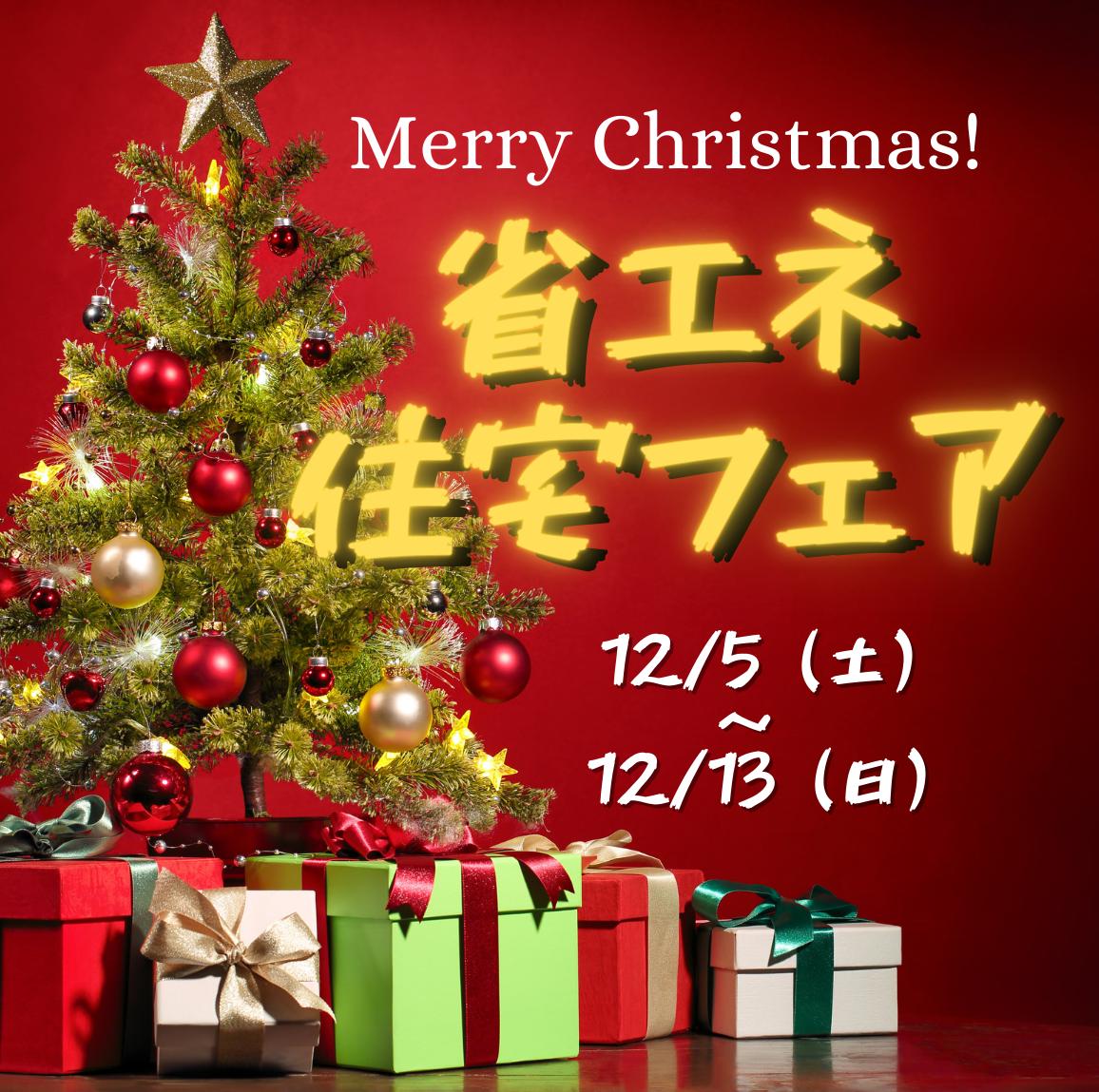 【豪華7大クリスマスプレゼント】12月年内最後のショールームイベント☆省エネ住宅フェア