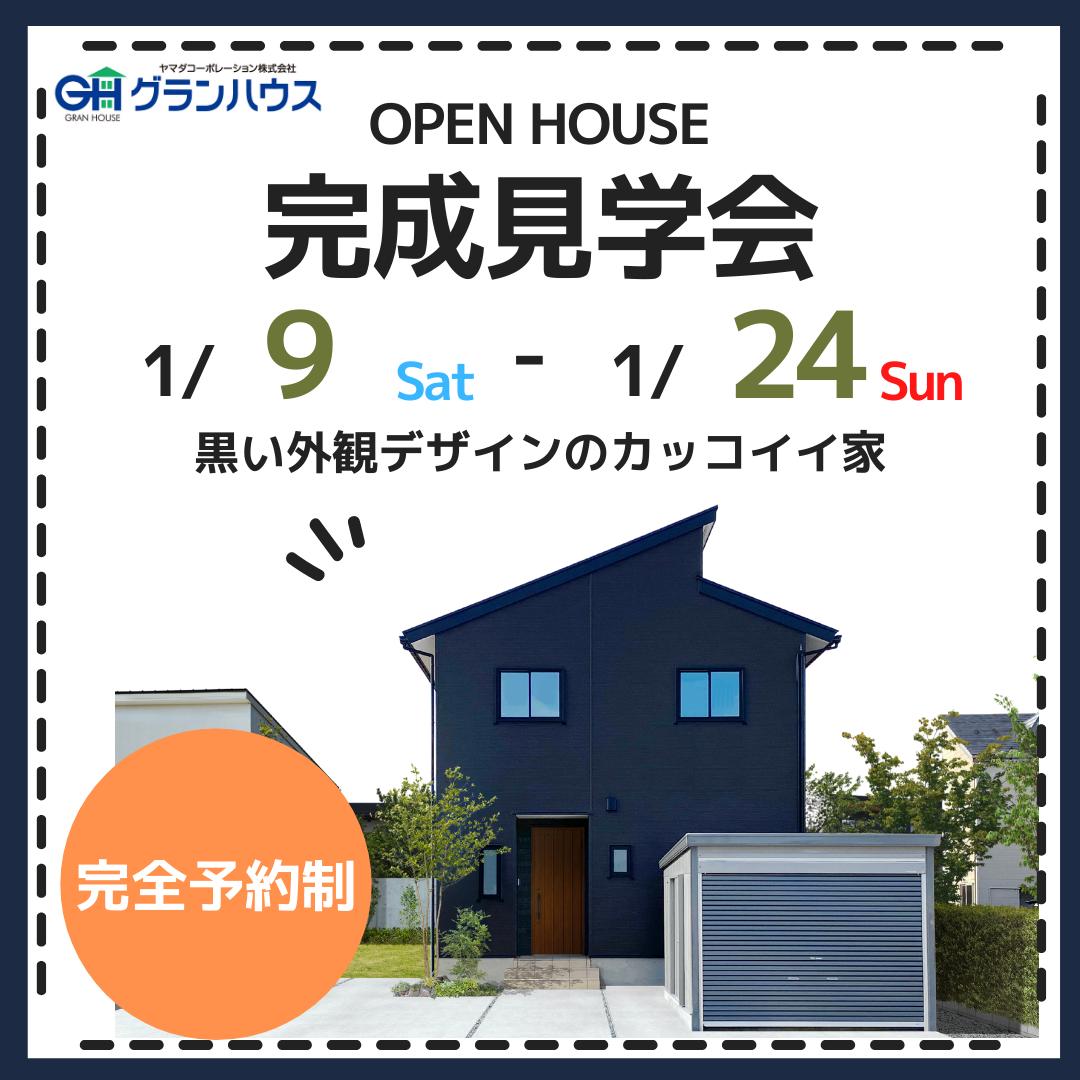 【見学会1/9〜1/24】黒い外観デザインのカッコイイ家を大公開!