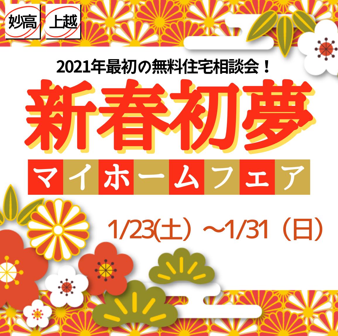 【2021年最初の相談&見学会】新春☆初夢マイホームフェア!第二弾