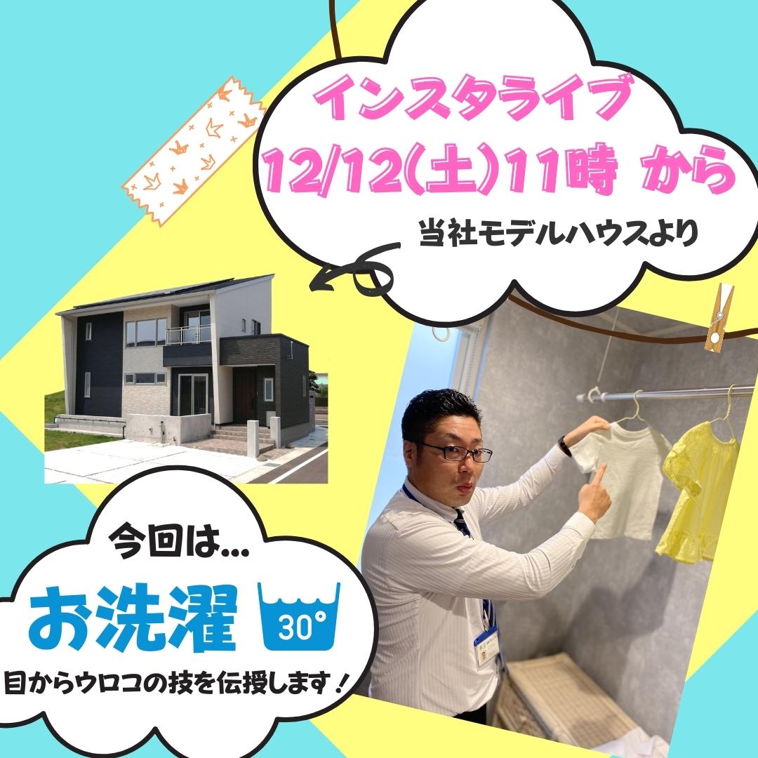 【インスタグラムLIVE】12/12(土) 11:00〜 今回のテーマはお洗濯♪