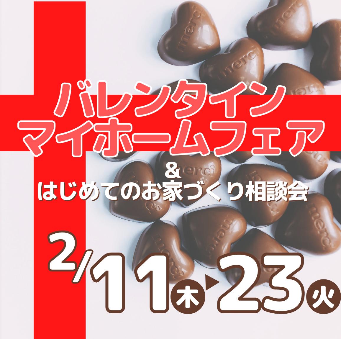 【2/23火祝まで!】バレンタインマイホームフェア&はじめてのお家づくり相談会