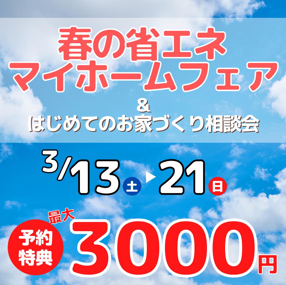 【事前来場予約特典】3月は『春の省エネ住宅フェア』!